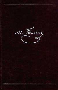 Н. В. Гоголь Н. В. Гоголь. Собрание сочинений в шести томах. Том 6 н в гоголь н в гоголь собрание сочинений в восьми томах том 6
