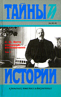 С. Ю. Витте С. Ю. Витте. Избранные воспоминания в двух томах. Том 1