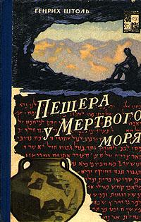 Генрих Штоль Пещера у Мертвого моря