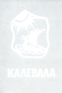 Автор не указан Калевала автор не указан калевала