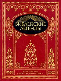 Библейские легенды библейские истории из ветхого и нового завета