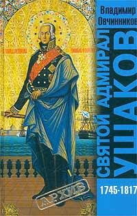 Святой адмирал Ушаков (1745-1817)