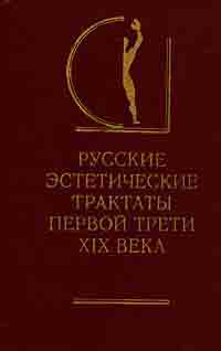 Русские эстетические трактаты первой трети XIX века. В двух томах. Том 1 цена и фото