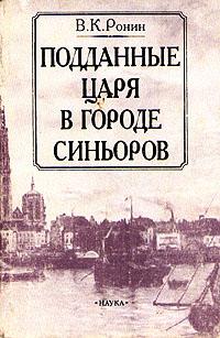 В. К. Ронин Подданные царя в Городе Синьоров