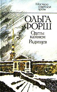 Ольга Форш Одеты камнем. Радищев цена в Москве и Питере