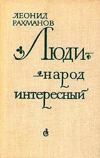 Леонид Рахманов Люди - народ интересный