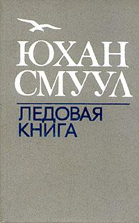 Юхан Смуул Ледовая книга юхан смуул ледовая книга монологи