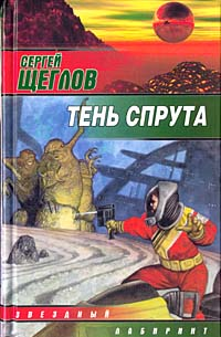 Сергей Щеглов Тень спрута