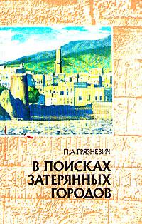 П. А. Грязневич В поисках затерянных городов