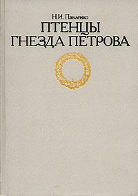 Н. И. Павленко Птенцы гнезда Петрова книги проспект птенцы гнезда петрова