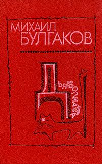Михаил Булгаков Дьяволиада цены онлайн