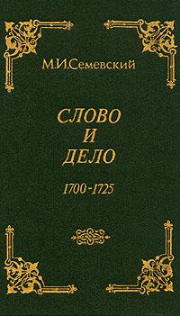М. И. Семевский Слово и дело 1700-1725