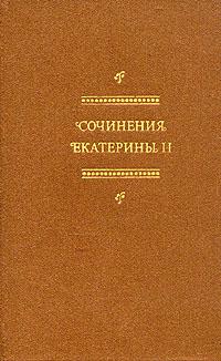 Екатерина II Сочинения Екатерины II путешествие екатерины ii в крым цели задачи итоги