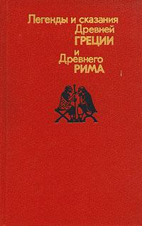 Легенды и сказания Древней Греции и Древнего Рима (9290)