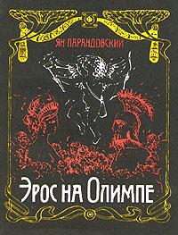 Ян Парандовский Эрос на Олимпе