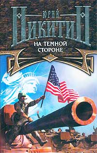 Юрий Никитин На Темной Стороне владислав морозов бей врага в его логове русский десант в америку