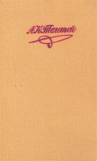 цена А. К. Толстой А. К. Толстой. Собрание сочинений в 4 томах. Том 4. Дон Жуан. Посадник. Фантазия. Дневник. Избранные