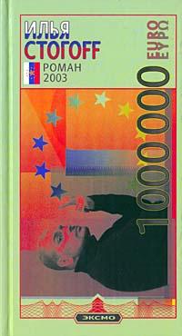 Фото - Илья Стогоff 1000000 евро, или Тысяча вторая ночь 2003 года илья стогоff 13 месяцев