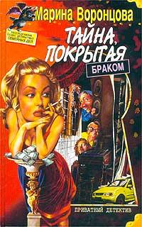 Марина Воронцова Тайна, покрытая браком
