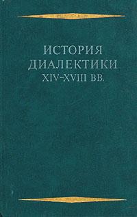 История диалектики XIV-XVIII вв.