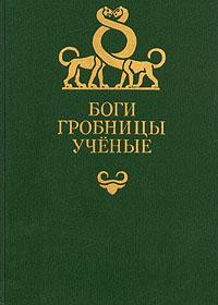 К.Керам Боги, гробницы, ученые сантехника керама марацци каталог