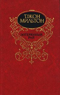 Джон Мильтон Потерянный рай джон мильтон потерянный рай подарочное издание isbn 978 5 93898 179 9