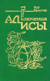 Кир Булычев Приключения Алисы. Сто лет тому вперед
