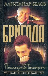 Александр Белов Бригада. Книга 4. Последний выстрел