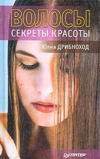 Юлия Дрибноход Волосы. Секреты красоты