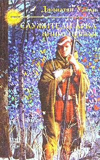 Служители Арка. Книга 1