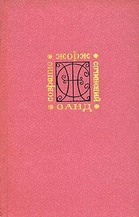 Жорж Санд Жорж Санд. Собрание сочинений в девяти томах. Том 1