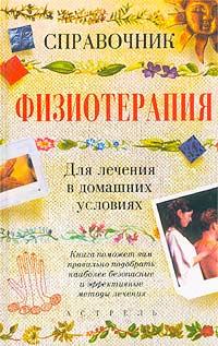 И. В. Михайлов Физиотерапия для лечения в домашних условиях. Справочник