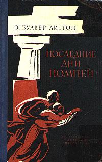 купить Э. Булвер-Литтон Последние дни Помпей по цене 167 рублей