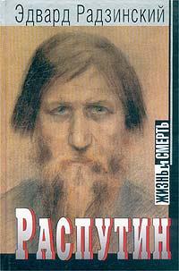 Эдвард Радзинский Распутин. Жизнь и смерть