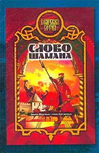 Александр Прозоров Слово шамана