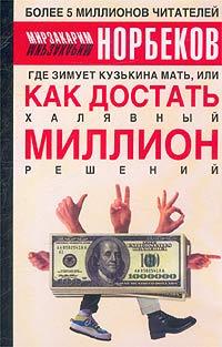 Мирзакарим Норбеков Где зимует кузькина мать, или Как достать халявный миллион решений?