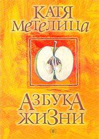 Катя Метелица Азбука жизни катя метелица азбука жизни