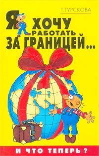 Фото - Т. Турскова Я хочу работать за границей... И что теперь? айснер у контракт с богом и другие истории арендного дома