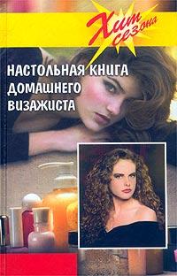 И. Залевская Настольная книга домашнего визажиста