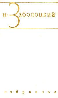 Н. Заболоцкий Н. Заболоцкий. Избранные произведения в двух томах. Том 2 н заболоцкий н заболоцкий стихотворения