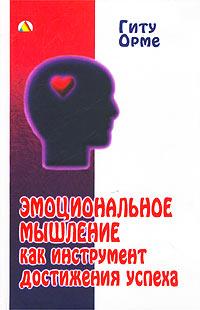 Эмоциональное мышление как инструмент достижения успеха `Эмоциональное мышление как...