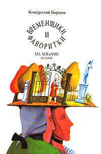 Кондратий Биркин Временщики и фаворитки XVI, XVII и XVIII столетий. В трех томах. Том 3