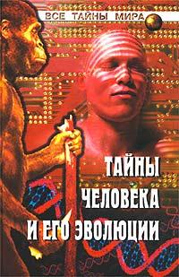 Станислав Зигуненко Тайны человека и его эволюции