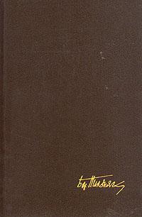 Борис Пильняк Человеческий ветер борис андроникашвили борис андроникашвили избранные произведения комплект из 2 книг