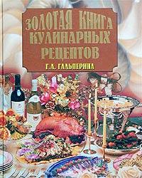 Г. А. Гальперина Золотая книга кулинарных рецептов