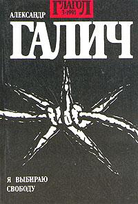 Александр Галич Глагол. № 3. 1991. Александр Галич. Я выбираю свободу