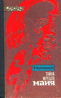 В. Кузьмищев Тайна жрецов майя