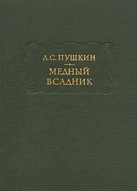 А. С. Пушкин Медный всадник медный всадник набор из 15 открыток