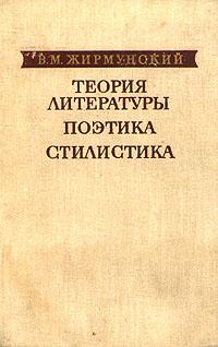 В. М. Жирмунский Теория литературы. Поэтика. Стилистика в м жирмунский теория литературы поэтика стилистика
