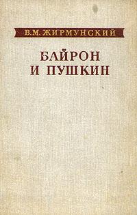 В. М. Жирмунский Байрон и Пушкин цена и фото